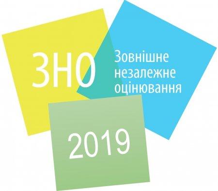 Розпочалася реєстрація на ЗНО-2019
